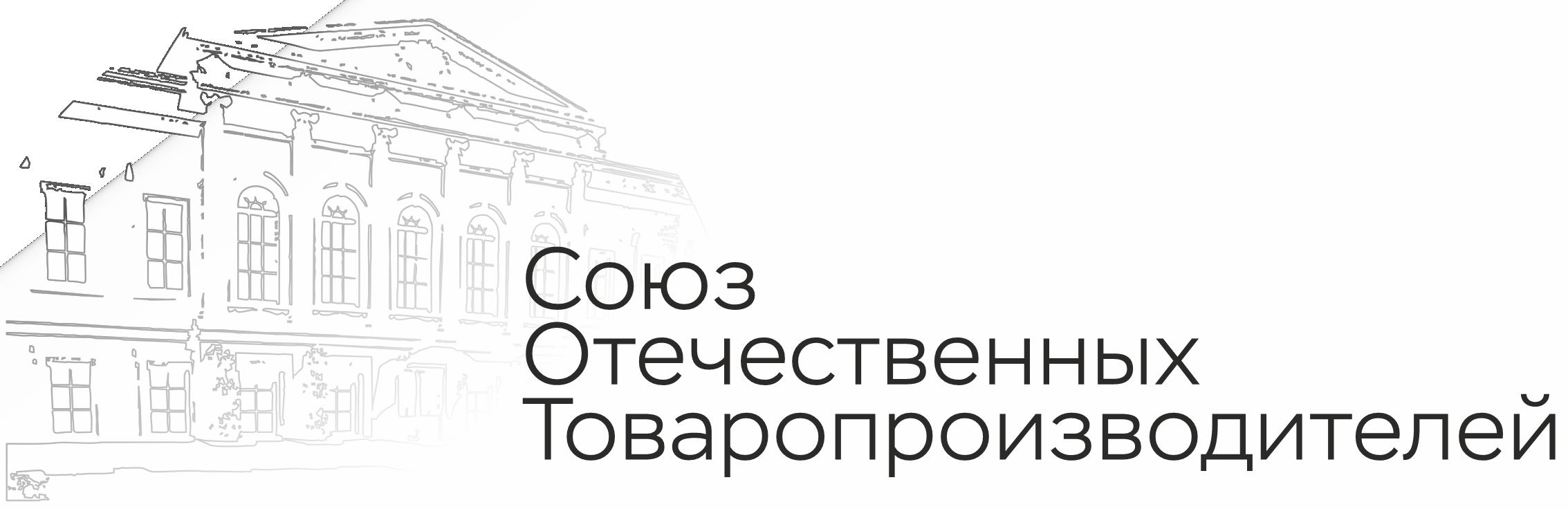 Союз отечественных товаропроизводителей